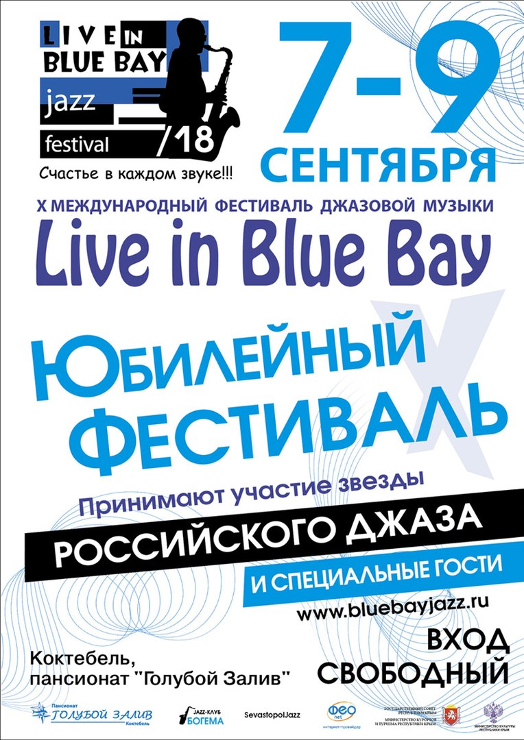 ДЖАЗ-ФЕСТИВАЛЬ LIVE IN BLUE BAY